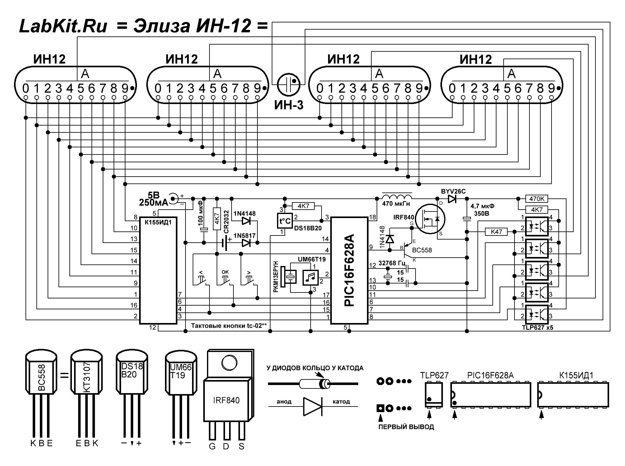 Ин-12а часы своими руками