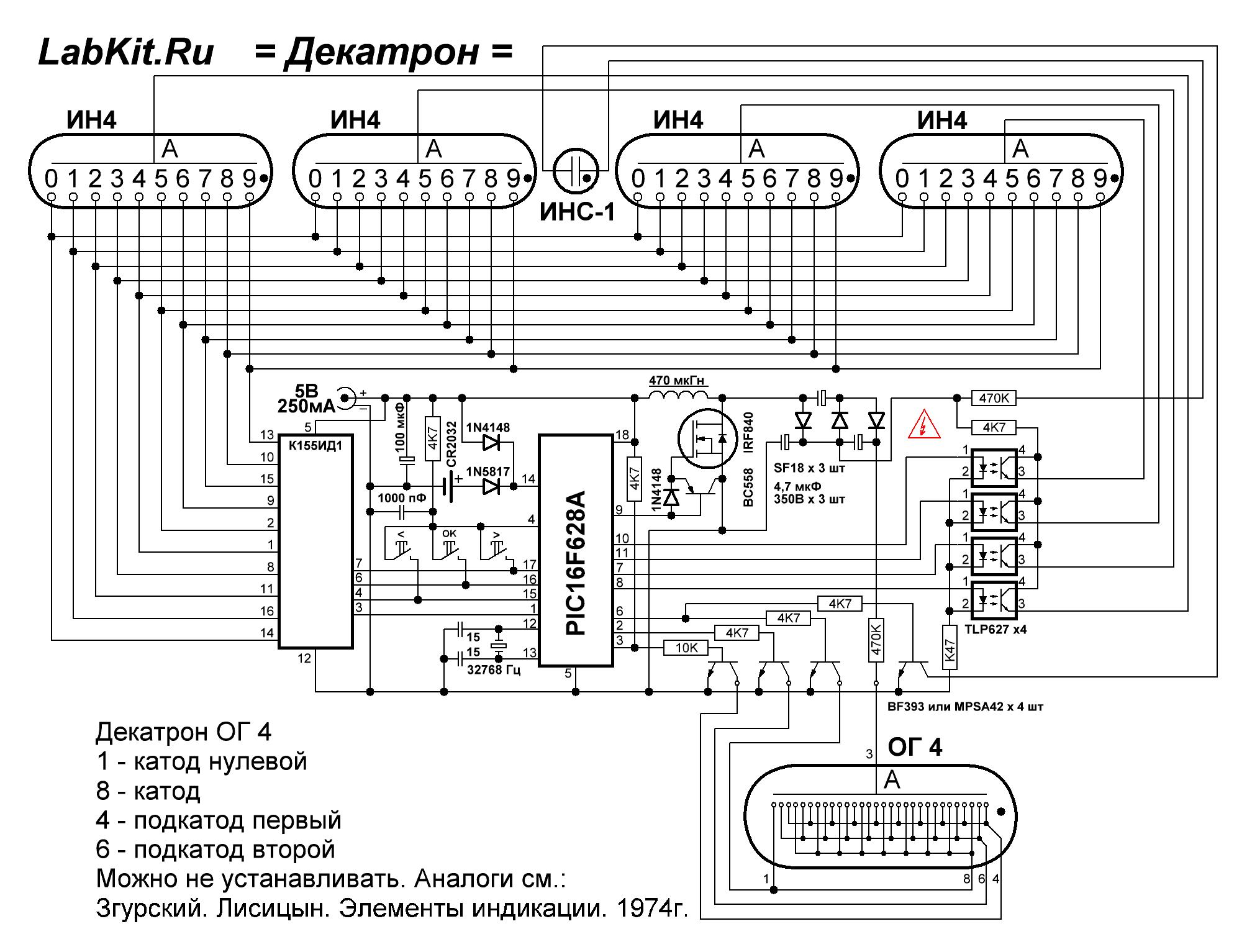 Схема подключения ин-4