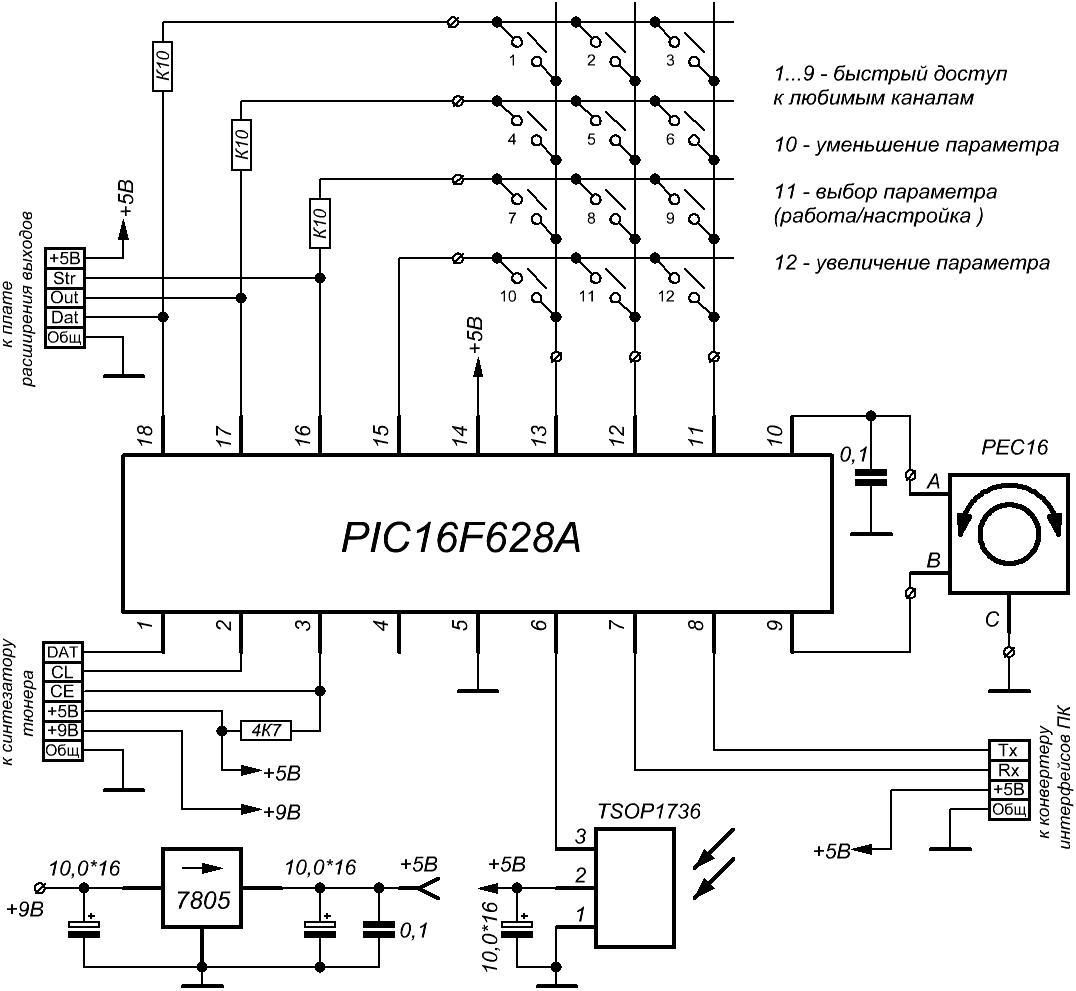 схема подслушивающего устройства на микросхеме